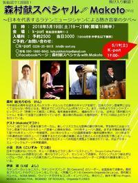 5/19(土)森村献スペシャル at 気仙沼k-port! - マコト日記