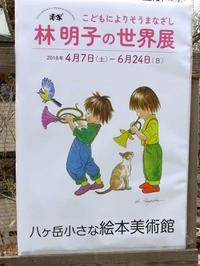 林明子展 - 原村 ペンション八ヶ岳ゲストハウス