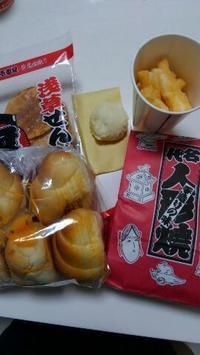 浅草のお土産☆ - 占い師 鈴木あろはのブログ
