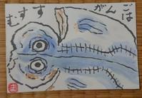 干物  「ごはんがすすむ」 - ムッチャンの絵手紙日記