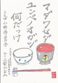 お茶碗&お椀「マダワセダ」 - ムッチャンの絵手紙日記