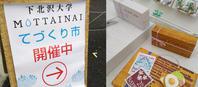 4/7(土)下北沢大学MOTTAINAIてづくり市 終了 - aiya diary