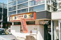 中国料理「華扇」と使用機材のシャッター不具合 - 照片画廊