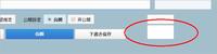 エキサイト編集画面のアレンジ(80)Chrome版 / Firefox版 - More拡張 ver.7.2 - At Studio TA