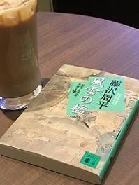 「風雪の檻~獄医立花登手控え(二)」 - Kyoto Corgi Cafe