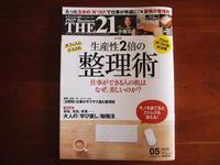 本日4/10(火)発売!!PHP Business THE 21 - ナチュラルな私の暮らし