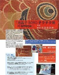 4/21-23 銀花naya で「池晶子BOROチクチク展 in omoya」開催 - にいがた銀花+チクチクちく針仕事の会 niigata ginka+Association of chiku-chiku needle work