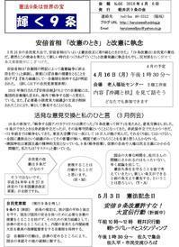 輝く9条No.66 - 軽井沢9条の会
