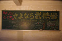 さよなら武徳殿 - 齊藤誉征アトリエ@京都のblog