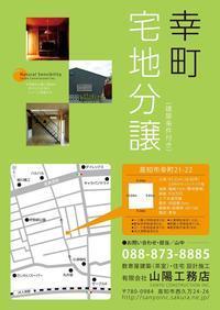 幸町土地分譲(条件付) - 高知・(有)山陽工務店の仕事