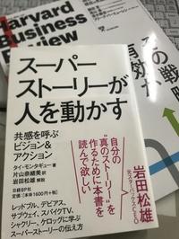 『スーパーストーリーが人を動かす』タイ・モンタギュー - 高槻・茨木の不動産物件情報:三幸住研