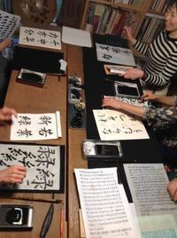 卯月の『書・コトハジメ』ご報告 - MOTTAINAIクラフトあまた 京都たより