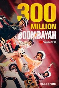 BLACKPINK「BOOMBAYAH」のMV再生回数が3億回突破!デビュー曲で最高記録 - Niconico Paradise!