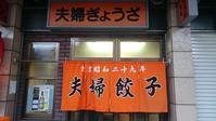 夫婦餃子@新開地 - スカパラ@神戸 美味しい関西 メチャエエで!!