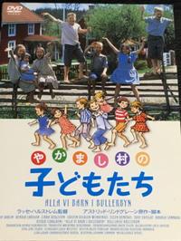 素敵な映画〜「やかまし村の子どもたち」 - 素敵なモノみつけた~☆