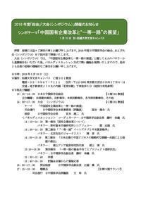 日中関係学会2018年度総会・大会(シンポジウム)開催のお知らせ、5月19日拓殖大にて - 段躍中日報