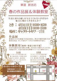 華道新池坊『春の作品展&体験教室』 - 高松カルチャーセンターからのお知らせ