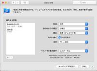 MacOS を英語に切り替える方法 - isLandcenter 非番中