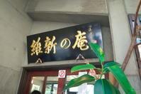 太宰府参道松屋喫茶【維新の庵】 - ほら、こわくない。