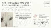 谷川俊太郎の世界を描く - 山中現ブログ Gen Yamanaka