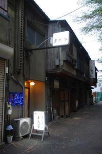 王子さくら新道  まち子の夜は静かに更けて - 東京雑派  TOKYO ZAPPA