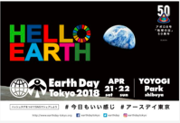 EARTH DAY TOKYO 2018出店します - 「肌とココロを愛おしむ布ナプと肌着marru マアル」代表naoの日記