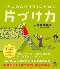 講談社「大人のADHD」のための片付け力 - 制作業績