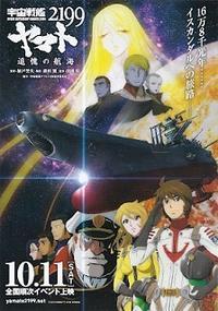 『宇宙戦艦ヤマト2199/追憶の航海』 - 【徒然なるままに・・・】