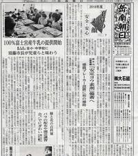 本日4/10付岳南朝日新聞一面 - 焼きそばと言えば……♪