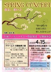 SpringconcertinSOKA - studio933通信