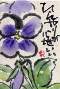 花粉症 - 日々是絵手紙