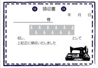 可愛い無料領収書 - go!go!ミシンクラブ