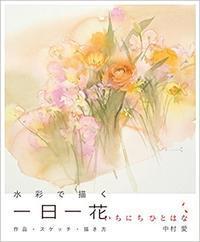 2018年04月新刊タイトル水彩で描く 一日一花 - グラフィック社のひきだし ~きっとあります。あなたの1冊~