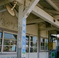Kominato Railway - Slow Photo Life