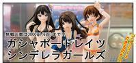 【漫画で雑記】ガシャポートレイツ(アイドルマスターシンデレラガールズ) - BOB EXPO