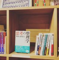 「大人にも読んでほしい入試に出る評論」のコーナーを設けました。 - 寺子屋ブログ  by 唐人町寺子屋
