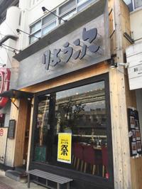 ショコタン発見の沖縄料理店2つ - アキタンの年金&株主生活+毎月旅日記