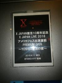 X JAPAN ライブビューイング会場にて - 風恋華Diary