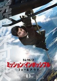 『ミッション インポッシブル/フォールアウト』はIMAX 3Dでの公開 - Suzuki-Riの道楽