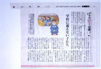 高知新聞「その香り必要?」(5)学校に通えない子どもたち - 化学物質過敏症・風のたより2