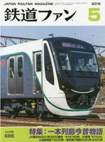 [雑誌]鉄道ファン2018年5月号 - 新・日々の雑感