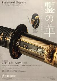 佐野美術館「鏨の華 -光村コレクションの刀装具-」超絶技巧の世界 - ブリキの箱