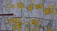 1年生と言えば…黄色 - ムッチャンの絵手紙日記