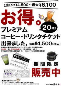 お得!奈良店プレミアムコーヒードリンクチケット - はんなりかふぇ・京の飴工房 「憩和井(iwai)奈良店」
