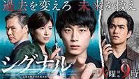 「シグナル」、いつのどの場面か把握するのが難しいドラマなんじゃ… - Isao Watanabeの'Spice of Life'.