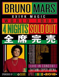 Bruno Mars@さいたまスーパーアリーナ4/11 - いぬのおなら
