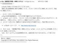 納税_振替納税のお知らせ(4月11日) - 海外出張-喜怒哀楽-
