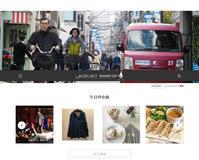 中道通り商店会HP - ☆吉祥寺一軒家サロン☆fro店長のサロン便り