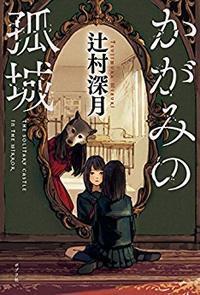 辻村深月作「かがみの孤城」を読みました。 - rodolfoの決戦=血栓な日々
