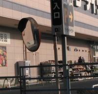 ケーヨーデイツーの出入り口のカーブミラー - ながいきむら議員のつぶやき(日本共産党長生村議員団ブログ)